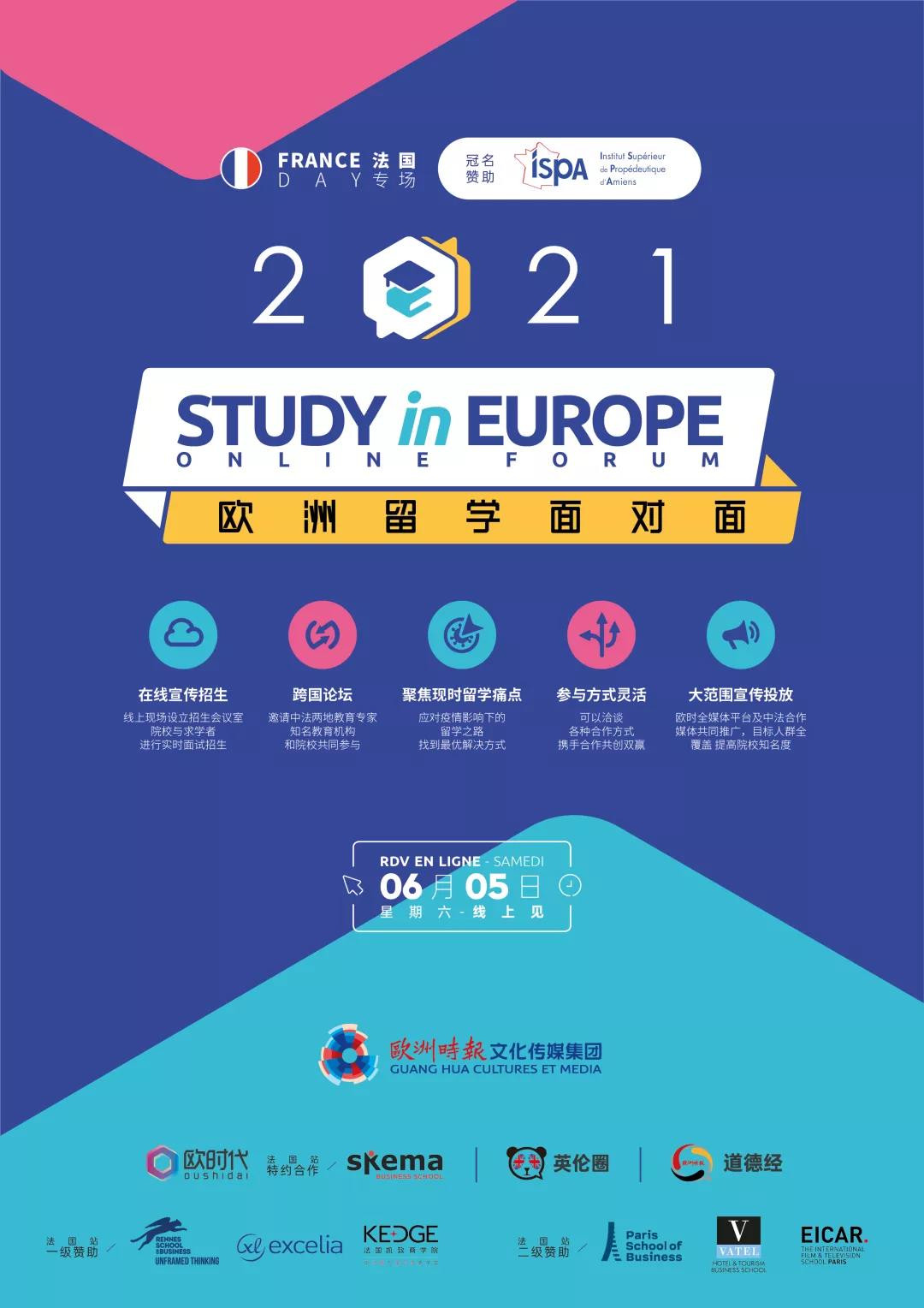2021欧洲留学面对面·法国站