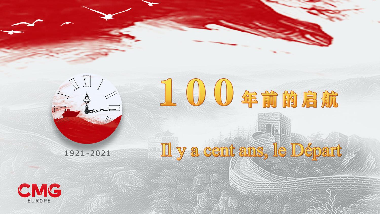 《100年前的启航》图片展+主题短片