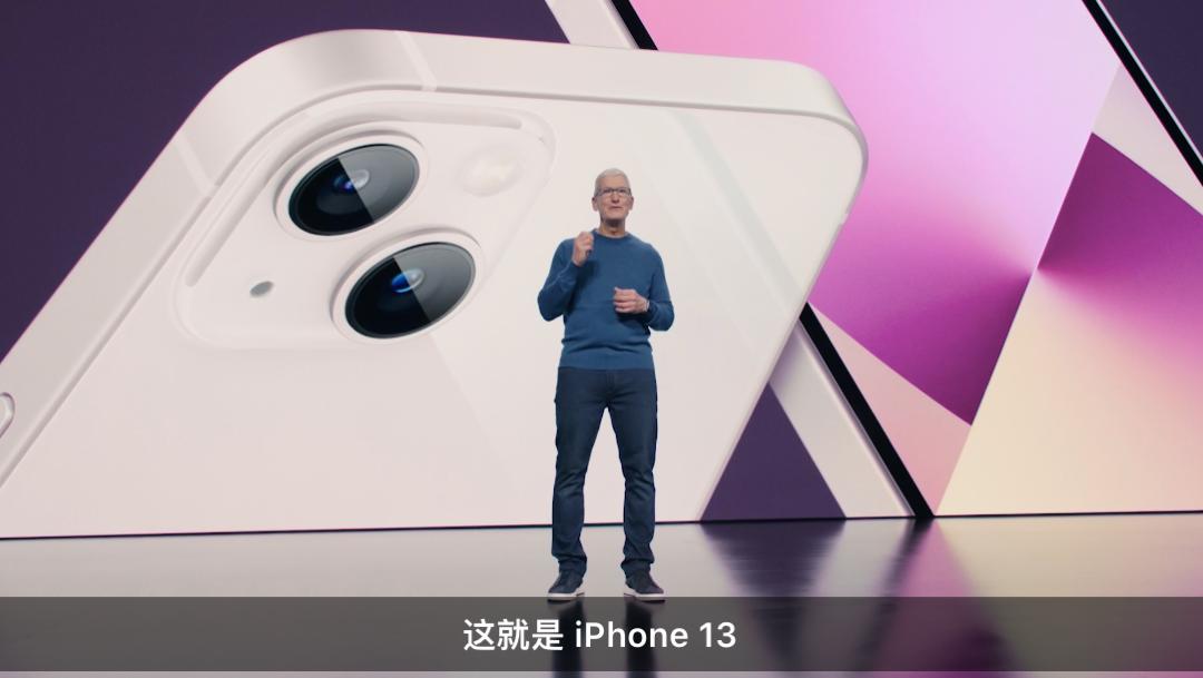 iPhone13来了!一出4款包括mini,网友:没看出来和之前有啥不同…