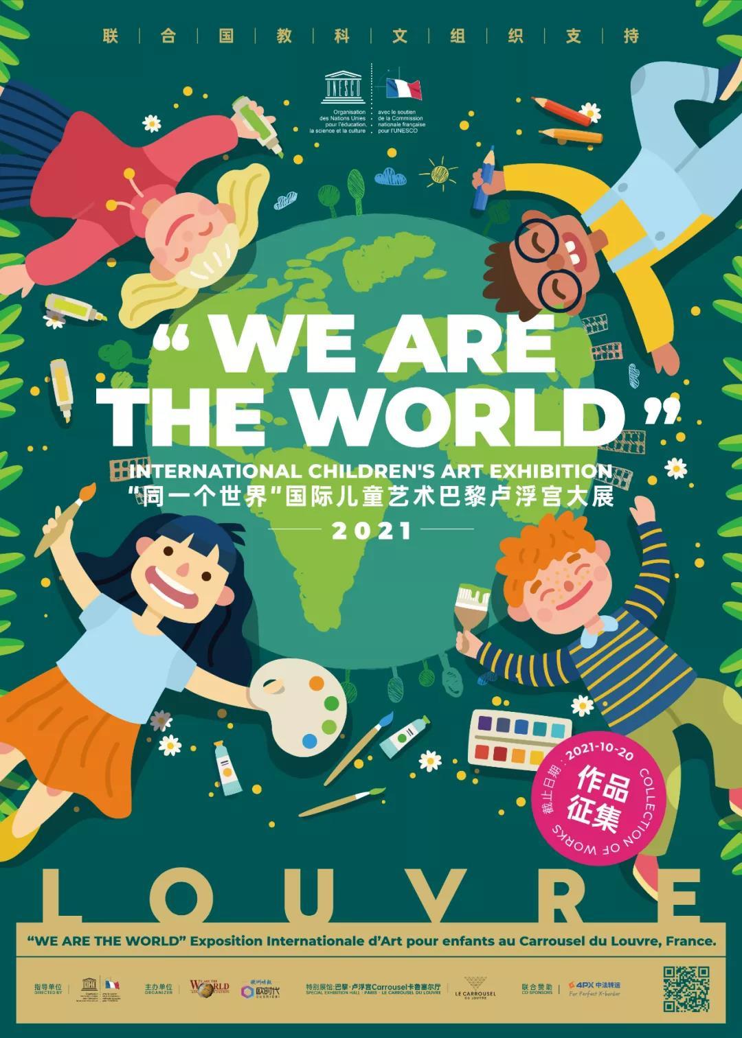 作品征集 | 联合国教科文组织助力,2021国际儿童卢浮宫画展邀小朋友们参展!