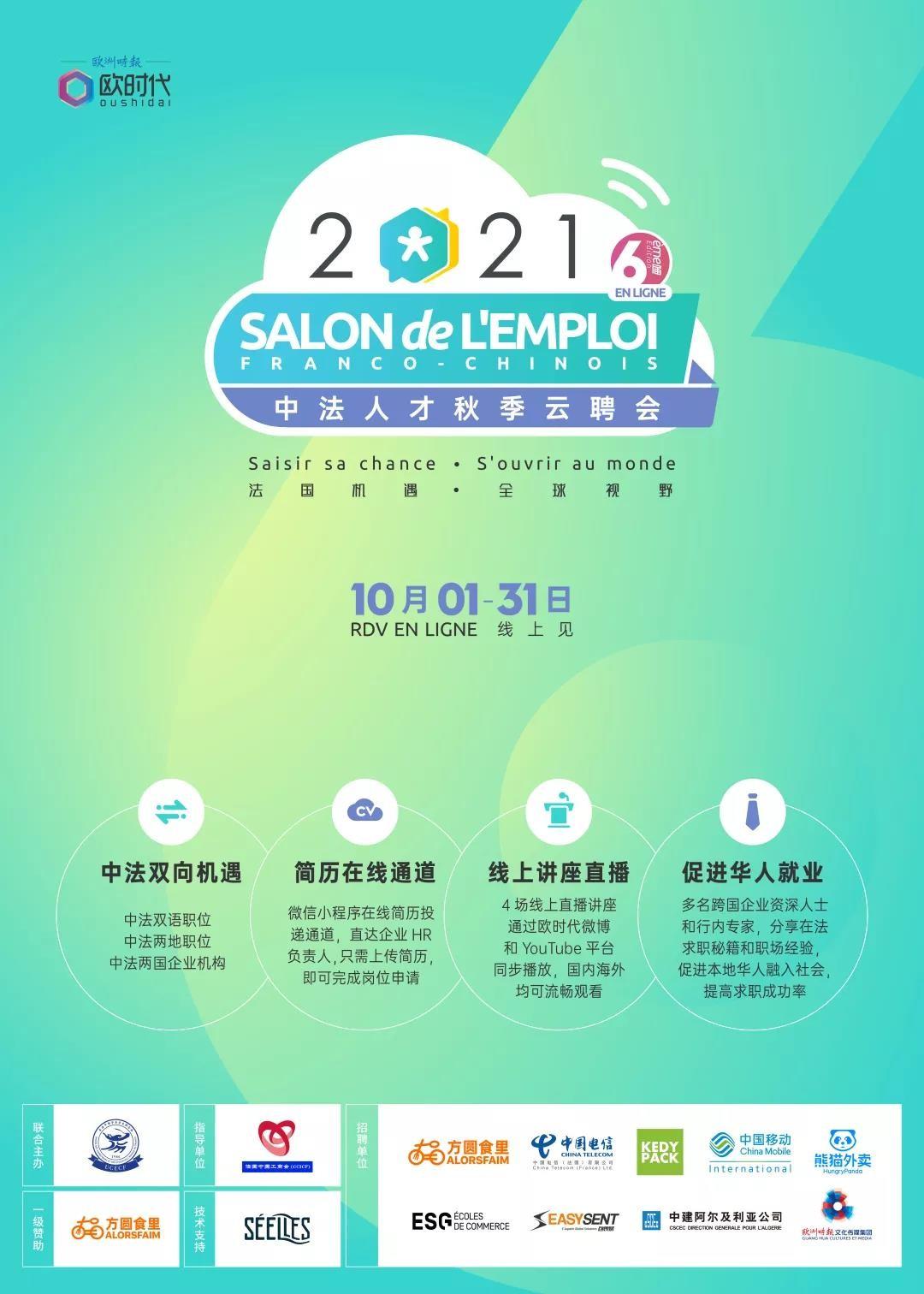 2021中法人才交流会 | 商务经理、售前支持、IT工程师…中国电信(法国)团队需要你!